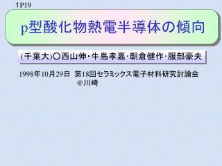 1998 年 10 月 29 日  第 18 回セラミックス電子材料研究討論会 @ 川崎