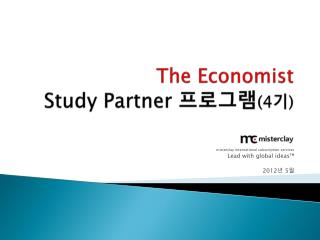 The Economist  Study Partner  프로그램 (4 기 )