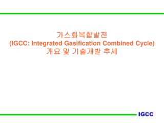 ???????  (IGCC: Integrated Gasification Combined Cycle)  ?? ? ???? ??