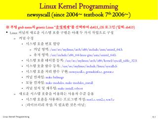 Linux Kernel Programming newsyscall (since 2004~ textbook 7 th  2006~)