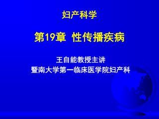 妇产科学 第 19 章 性传播疾病
