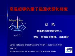 高温超導的量子磁通状態和相変
