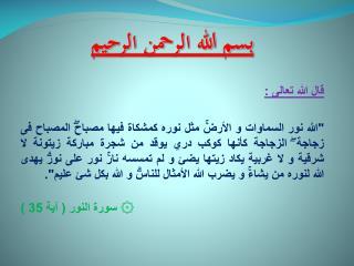 بسم الله الرحمن الرحيم قال الله تعالى :