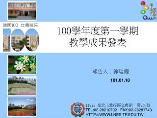 100 學年度第一學期 教學成果發表