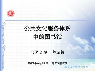 公共文化服务体系 中的图书馆 北京大学 李国新 2012 年 6 月 28 日 辽宁朝阳市
