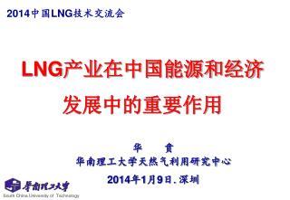 LNG 产业在中国能源和经济发展中的重要作用