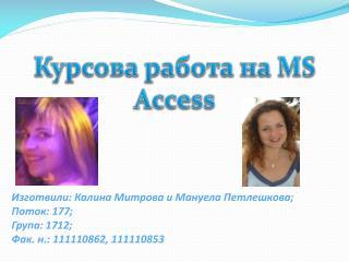 Курсова работа на  MS Access