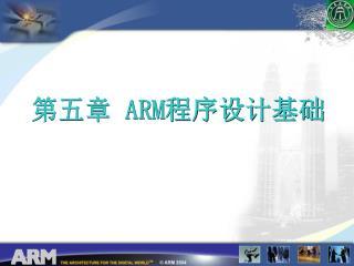 第五章  ARM 程序设计基础