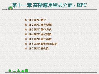 第十一章 高階應用程式介面  - RPC