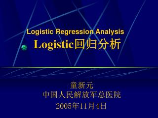 Logistic  Regression Analysis Logistic 回归分析