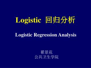 Logistic 回归分析