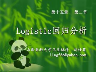 第十五章     第二节 Logistic 回归分析