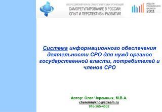Автор :  Олег Черемных , M.B.A . cheremnykho@stream.ru 916-265-4002