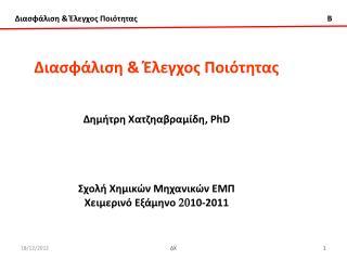 Διασφάλιση & Έλεγχος Ποιότητας Δημήτρη Χατζηαβραμίδη , PhD Σχολή Χημικών Μηχανικών ΕΜΠ