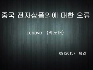 중국 전자상폼의에 대한 오류 Lenovo    ( 레노버 )
