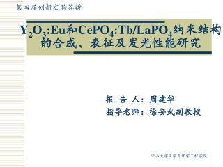 Y 2 O 3 :Eu 和 CePO 4 : Tb/LaPO 4 纳米 结构 的合成、表征及发光性能研究