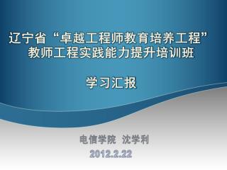 """辽宁省""""卓越工程师教育培养工程""""教师工程实践能力提升培训班 学习汇报"""