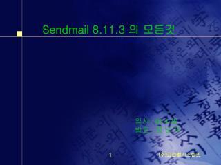 Sendmail 8.11.3  의 모든것