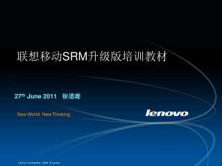 联想移动 SRM 升级版培训教材