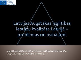 Latvijas Augstākās izglītības iestāžu kvalitāte Latvijā – problēmas un risinājumi