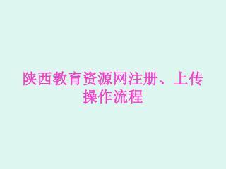 陕西教育资源网注册、上传 操作流程