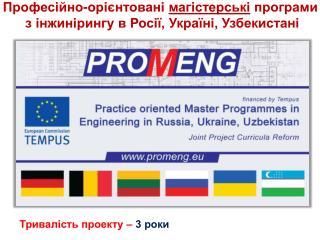 Профес ійно- орієнтовані  магістерські  програми  з інжинірингу в Росії, Україні, Узбекистан і