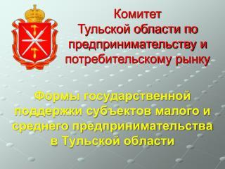 Формы государственной поддержки субъектов малого и среднего предпринимательства в Тульской области