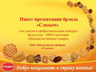 ОАО «Кондитерская фабрика «Слодыч»