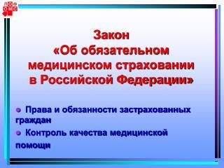 Закон «Об обязательном медицинском страховании в Российской Федерации»