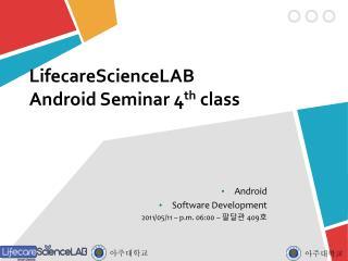 LifecareScienceLAB Android  Seminar 4 th  class