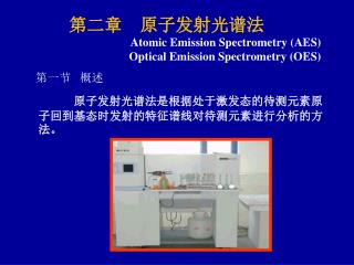 第二章    原子发射光谱法 Atomic Emission Spectrometry (AES) Optical Emission Spectrometry (OES)