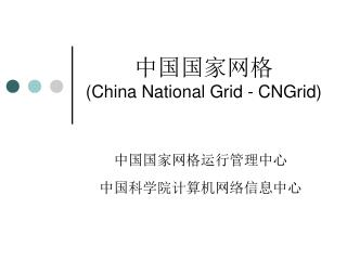 China National Grid - CNGrid