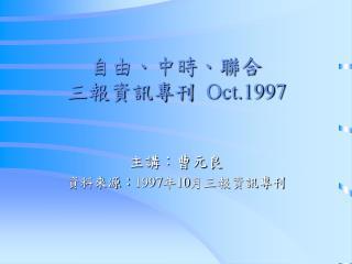自由、中時、聯合 三報資訊專刊   Oct.1997