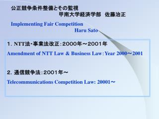 1. NTT 法・事業法改正:2000年~2001年 Amendment of NTT Law & Business Law : Year 2000 ~ 2001  2.通信競争法:2001年~