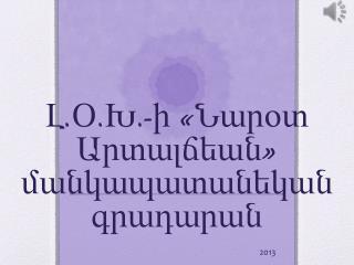 Լ.Օ.Խ.-ի «Նարօտ Արտալճեան» մանկապատանեկան գրադարան