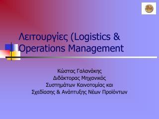 Λειτουργίες ( Logistics & Operations Management