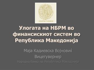 Улогата на НБРМ во финансискиот систем во Република Македонија