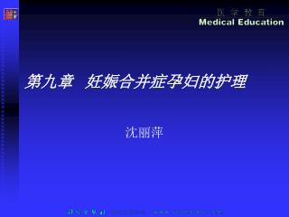 第九章   妊娠合并症孕妇的护理