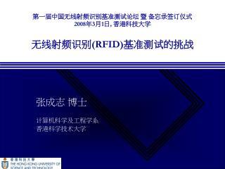 第一届中国无线射频识别基准测试论坛 暨 备忘录签订仪式 2008 年 3 月 1 日 ,  香港科技大学 无线射频识别 (RFID) 基准测试的挑战