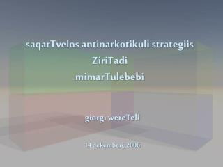 saqarTvelos antinarkotikuli strategiis ZiriTadi mimarTulebebi