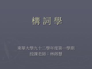東華大學九十二學年度第一學期 授課老師:林蒔慧