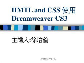 HMTL and CSS  使用 Dreamweaver CS3
