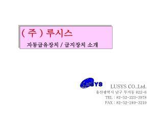 (  주  )  루시스    자동급유장치  /  급지장치 소개