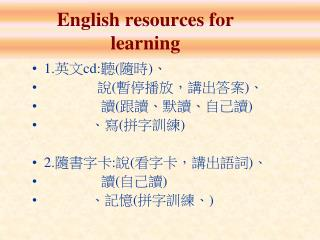 English resources for learning