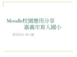 Moodle ?????? ???????