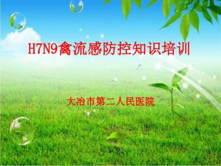 H7N9禽流感 防控知识 培训