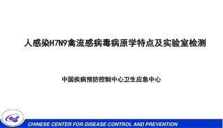 人感染 H7N9 禽流感病毒病原学特点及实验室检测
