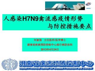 人感染 H7N9 禽流感疫情形势 与防控措施要点