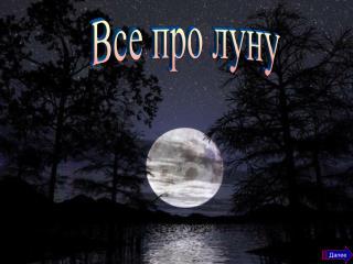 Все про луну