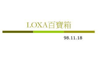 LOXA 百寶箱